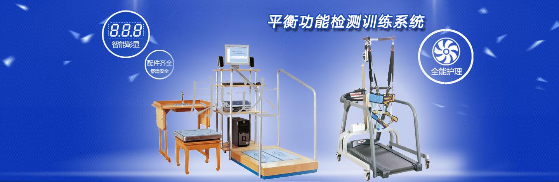 康复器材,康复训练器材滚动图片